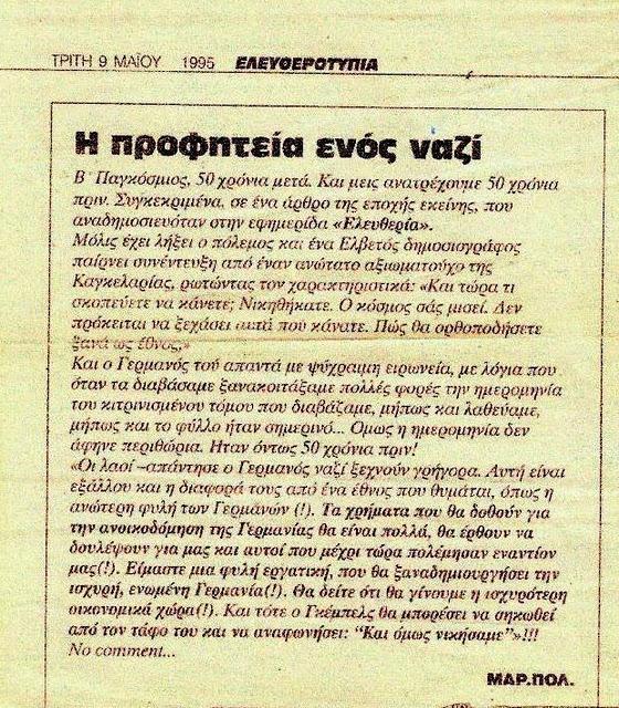 Eleftherotypia 9-5-1995 Nazi Prophecy re Germany of 1945
